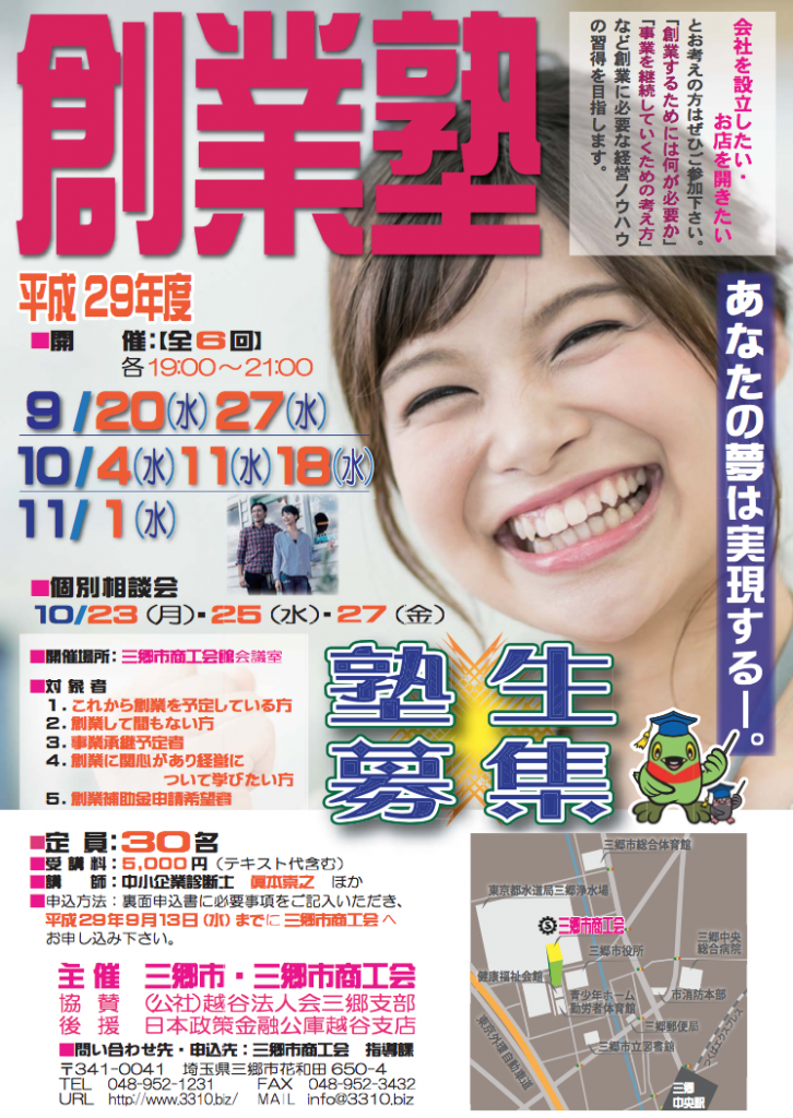 創業塾チラシ(表)