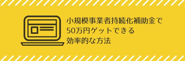 完全公開!小規模事業者持続化補助金で50万円ゲットできる効率的な方法【特典付き】