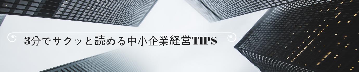 3分でサクッと読める中小企業経営TIPS(中小企業診断士 眞本崇之)